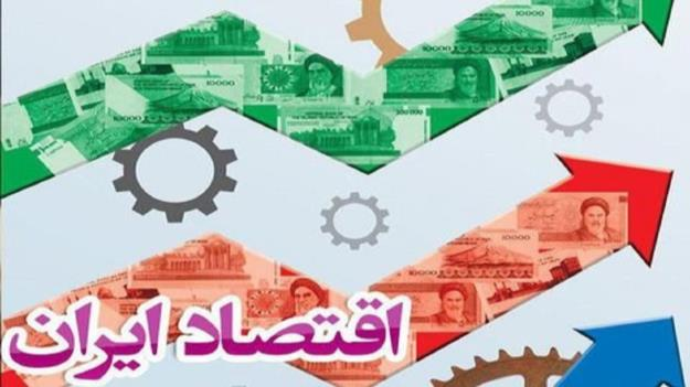 جایگاه اقتصاد ایران در جهان کجاست؟