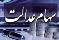 تعیین تکلیف جاماندگان سهام عدالت بزودی